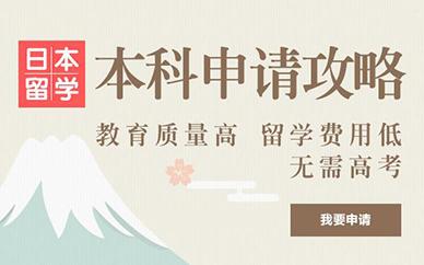 上海日本留学申请攻略