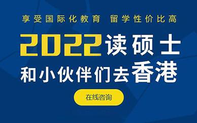 上海香港留学申请前途出国攻略