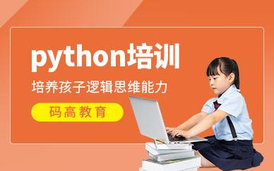 北京码高Python培训课程