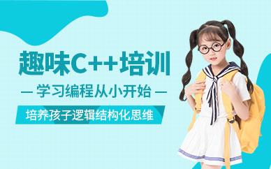 北京码高趣味C++培训课程