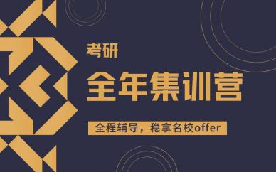天津考研全年集训营课程