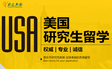上海美国研究生留学规划