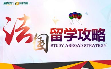 上海法国留学申请攻略
