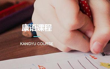 成都康语儿童言语开发能力培训