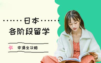 天津青竹学院日语留学培训班