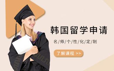 天津青竹学院韩国留学申请培训班