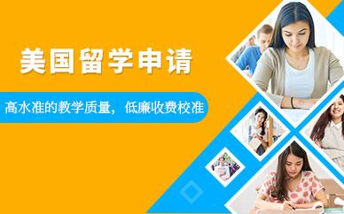 沈阳澳际教育美国大学申请留学培训课程