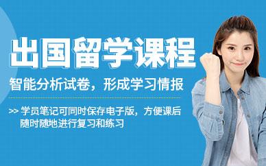 沈阳澳际教育出国留学课程