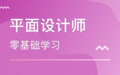 赤峰平面设计培训学校,网店美工培训,UI设计师培训