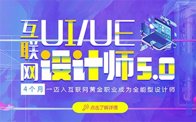 深圳北大青鸟UI/UE设计师培训班