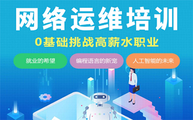 深圳北大青鸟网络运维培训班