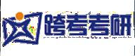 天津跨考考研