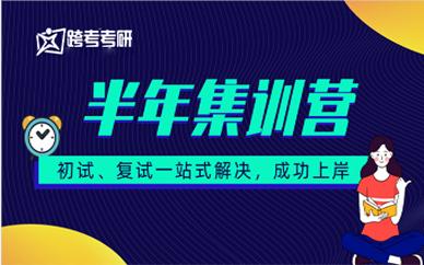 天津跨考考研半年集训营