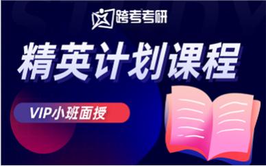 天津跨考考研精英计划课程