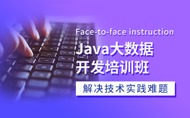 东莞北大青鸟Java大数据开发培训班