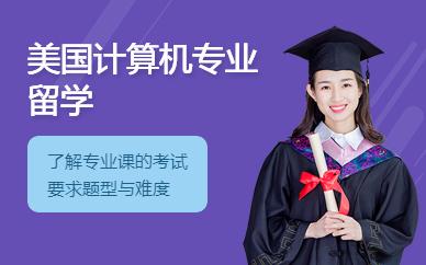 深圳澳际教育美国计算机专业留学中介