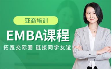 贵阳亚商高级工商管理硕士培训班