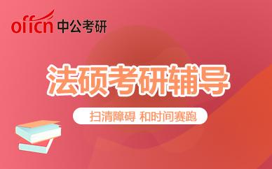 贵阳中公法硕考研培训班