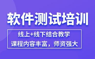 西安中软软件测试培训课程