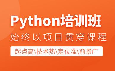 西安中软Python培训课程