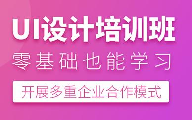 西安中软UI设计培训课程