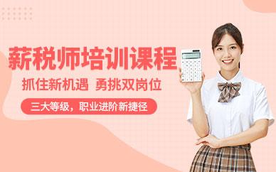 徐州优路教育薪税师培训课程