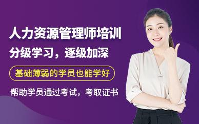 徐州优路教育人力资源管理师课程培训