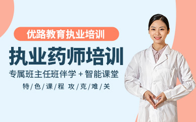 徐州优路教育执业药师培训课程