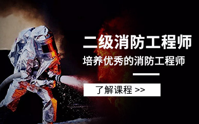 徐州优路教育二级消防工程师培训课程