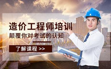徐州优路教育二级造价师培训课程
