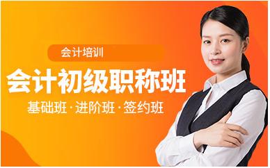 贵阳翰飞教育初级会计师培训班