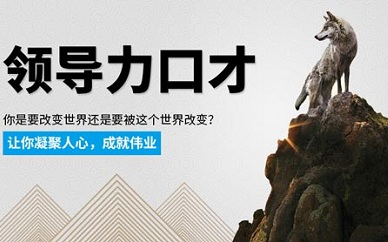 徐州新励成领导力口才培训班
