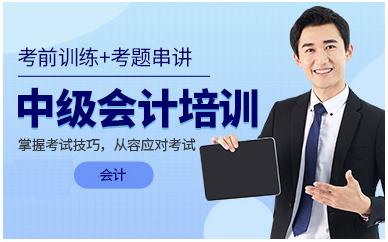 贵阳翰飞教育中级会计师培训班