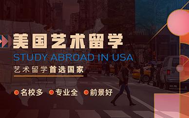 美国艺术留学培训课程