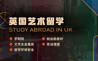 英国艺术留学培训课程