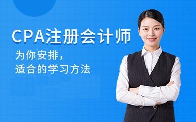贵阳翰飞教育CPA注册会计师培训课程