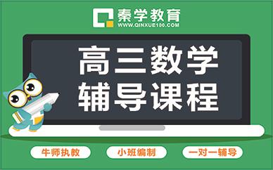 徐州秦学教育高考理综辅导班
