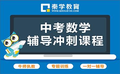 徐州秦学教育中考数学辅导班