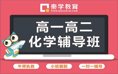 徐州秦学教育高中化学辅导班
