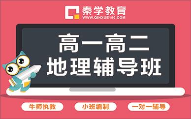 徐州秦学教育高中地理辅导班