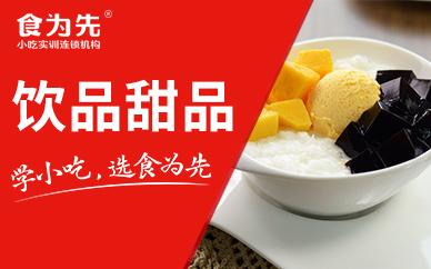 徐州食为先饮品甜点培训班