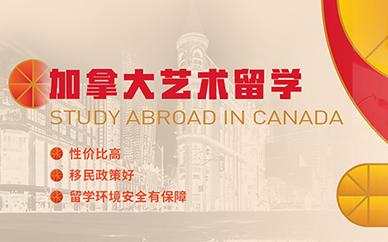 加拿大艺术留学培训课程