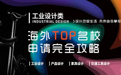 工业设计艺术留学培训课程