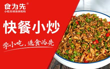 徐州食为先快餐小炒培训班