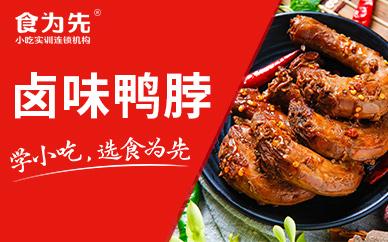 徐州食为先卤味培训班