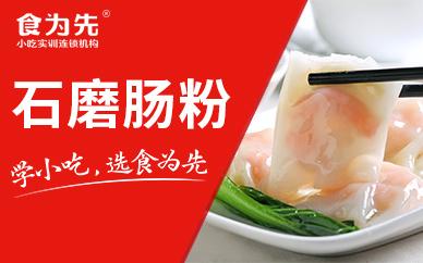 徐州食为先肠粉培训班
