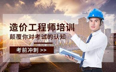 徐州学天教育造价工程师培训课程