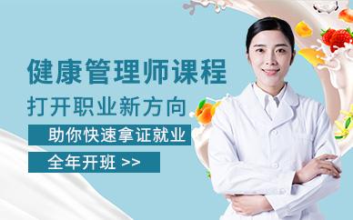 徐州学天健康管理师培训课程