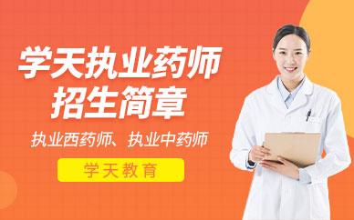 徐州学天教育执业药师培训课程
