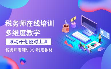 徐州学天教育注册税务师培训